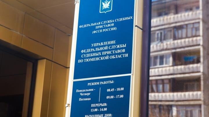 Судебные приставы за один день отыскали тюменцев, которые задолжали по алиментам около трех миллионов рублей