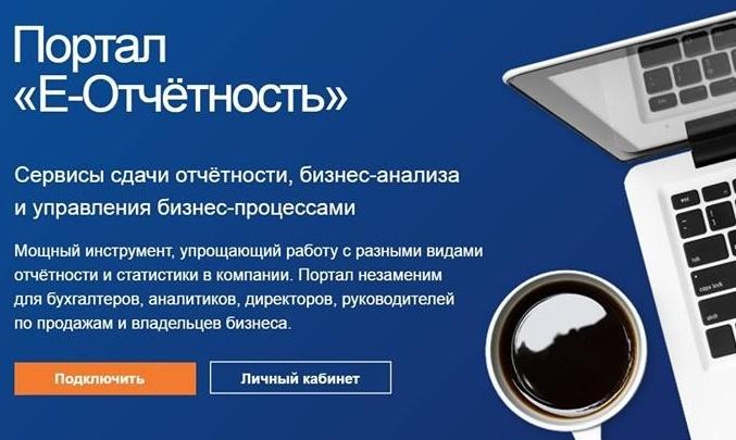 «Ростелеком» предлагает бизнесу сервисы в электронном виде