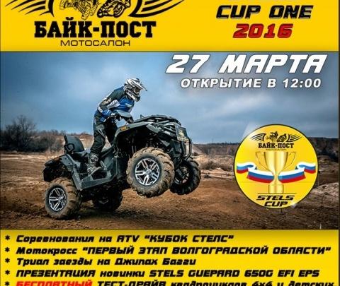 Волгоградцев приглашают на Горную Поляну на чемпионат по мотокроссу