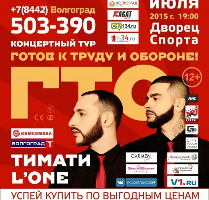 Тимати и L'one в рамках «ТурГТО» в Волгограде