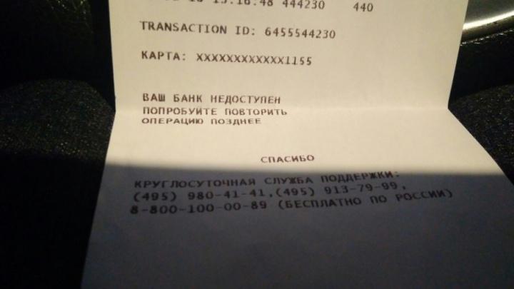 Из-за сбоя в работе «Райффайзенбанка» у тюменки со счета списали деньги