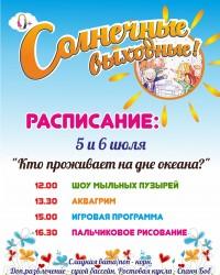 «Солнечный» приглашает на детские праздники 5 и 6 июля