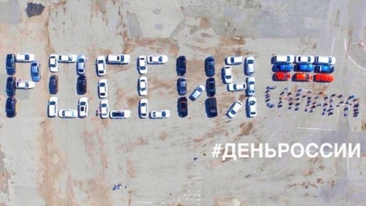 Самарские водители выстроили из машин надпись «Россия»