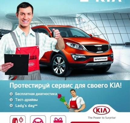 «А.С.–Авто» приглашает на Дни заботы KIA