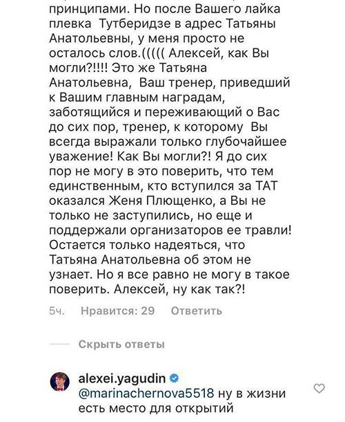 скриншот/instagram.com