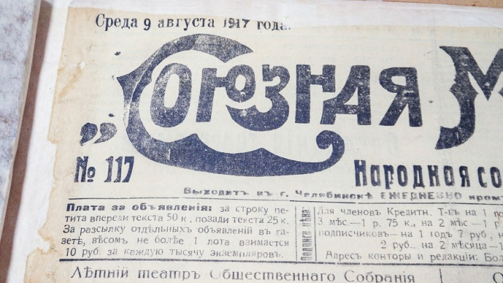 «Поэзия революции кончилась, начинается проза»: читаем челябинские газеты 1917 года