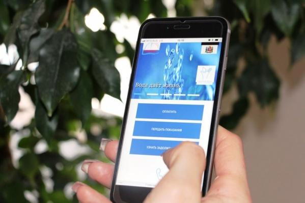 Оплатить счета за воду теперь можно онлайн