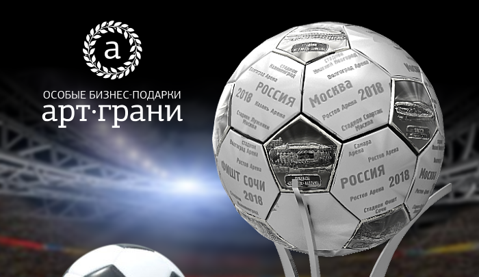 Южноуральские мастера готовят серебряный мяч к чемпионату мира по футболу