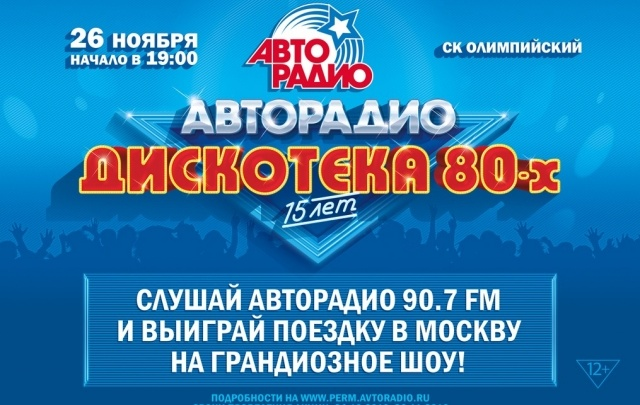 Выиграйте билеты на фестиваль «Авторадио» «Дискотека 80-х 2016»