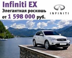Лишь в феврале полноприводный кроссовер Infiniti EX от 1 598 000 рублей