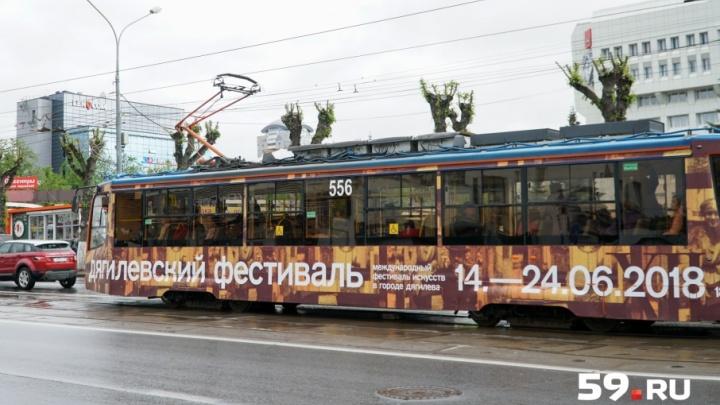 В Перми трамвай и автобусы-шаттлы в аэропорту разрисуют портретами Сергея Дягилева