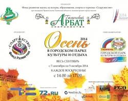 Тюменский Арбат «Содружество» бьет рекорды