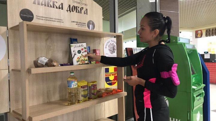 В Тюмени появились стойки, на которых можно оставить еду для нуждающихся
