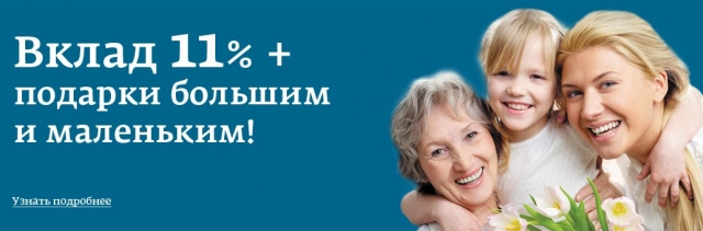 КБ «Юниаструм Банк» (ООО) запускает акцию «Весеннее предложение»