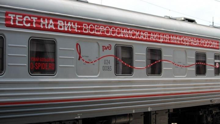 Пермяки и гости города смогут сдать тест на ВИЧ в поезде или на вокзале Пермь-2