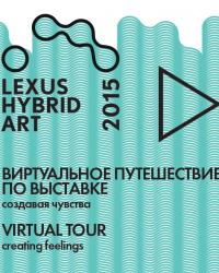 Lexus приглашает на виртуальную выставку гибридного искусства