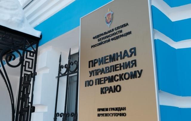 В Перми ФСБ провело обыски в Западно-Уральском управлении Ростехнадзора