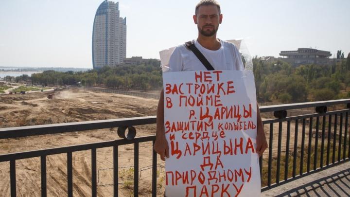 Волгоградцы вышли на одиночные пикеты против коммерческой застройки поймы Царицы