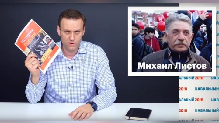 Алексей Навальный объявил о старте акции в поддержку жителя Поморья, осужденного за фото из учебника