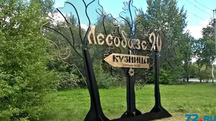 На Лесобазе появился свой арт-объект – трёхметровое металлическое дерево
