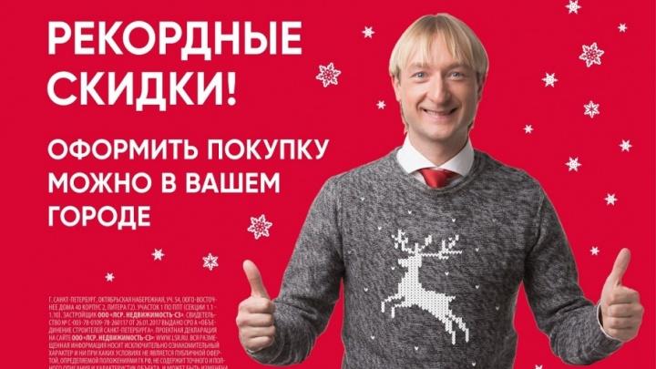 Челябинцы получат возможность купить квартиры в Петербурге и Москве, не выезжая из города