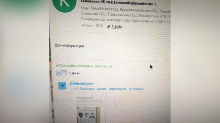 В Волгоградской области родителей школьников предупреждают о несуществующей банде педофилов