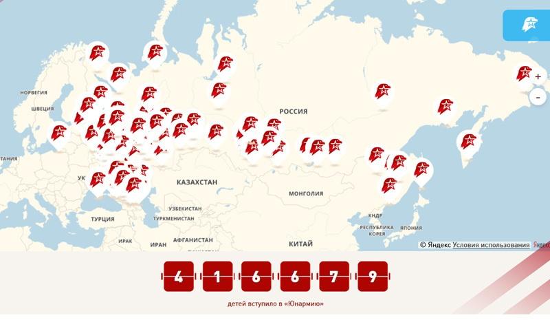"""скриншот страницы официального сайта движения """"Юнармия"""""""
