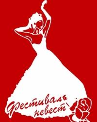 В Тюмени пройдет фестиваль ярких невест и любящих жен