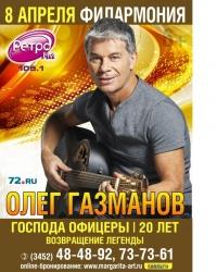 Олег Газманов выступит в Тюменской филармонии
