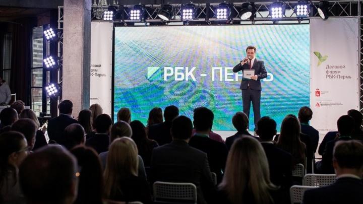 Более трехсот пермских предпринимателей собрались на первый «Деловой форум»
