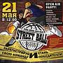 «Европа Сити Молл» приглашает на стритбол-2011