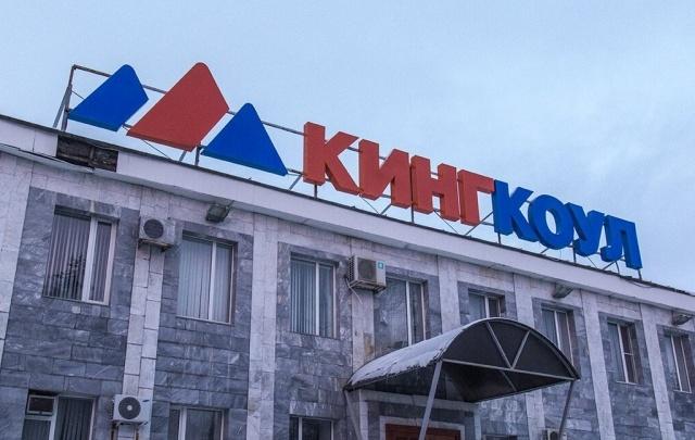 Донское правительство: начались мартовские выплаты шахтерам «Кингкоула»