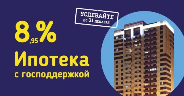 Ипотека 8,95% в «Звездном городке» заканчивается