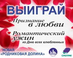 «Родниковая долина» объявляет конкурс для влюбленных