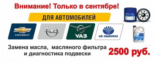 Забота о Opel, Chevrolet, УАЗ и Daewoo в Тюмени
