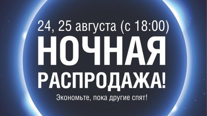 В Перми пройдет настоящая «Ночная распродажа» техники и электроники