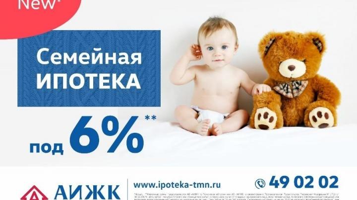 Семейная ипотека под 6% от АИЖК по Тюменской области