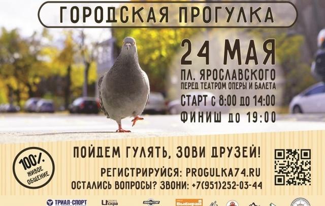 Челябинск идет на прогулку