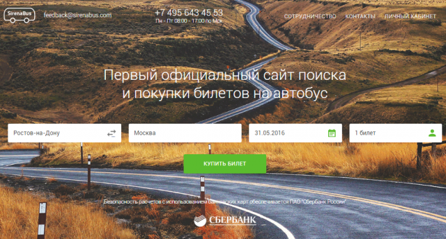 SirenaBus предлагает онлайн-продажу автобусных билетов со скидкой
