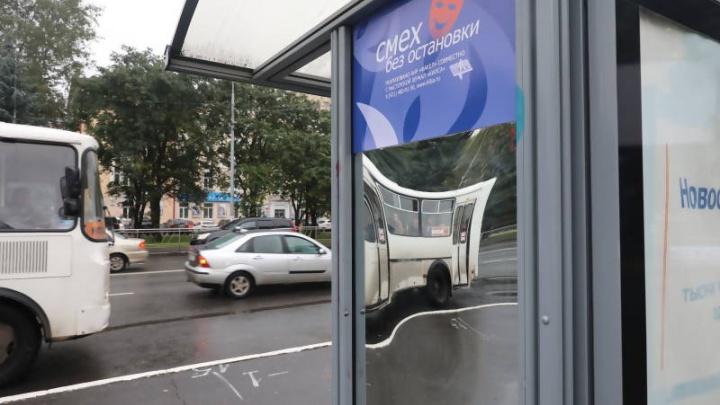 В Архангельске появилась остановка с кривыми зеркалами