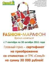 В ТРК «Семья» начался осенний Fashion-марафон