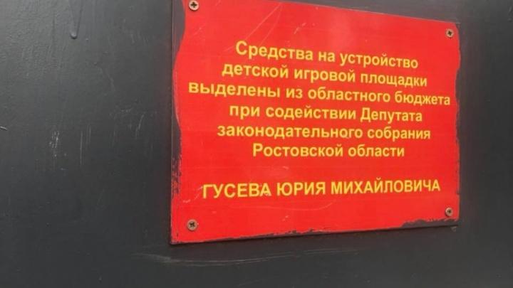 Чиновники незаслуженно присвоили себе лавры за построенную в Таганроге детскую площадку