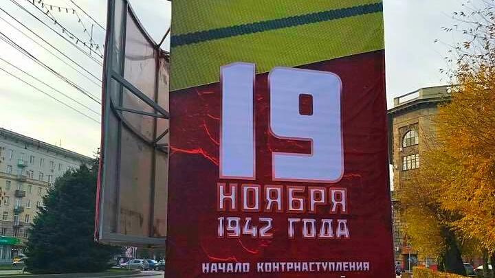 Чиновников Волгограда поблагодарили за то, что они не украсили город «Тигром» с фашистами