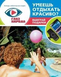 2074.ru приглашает поучаствовать в конкурсе видео «ГлаZ народа»