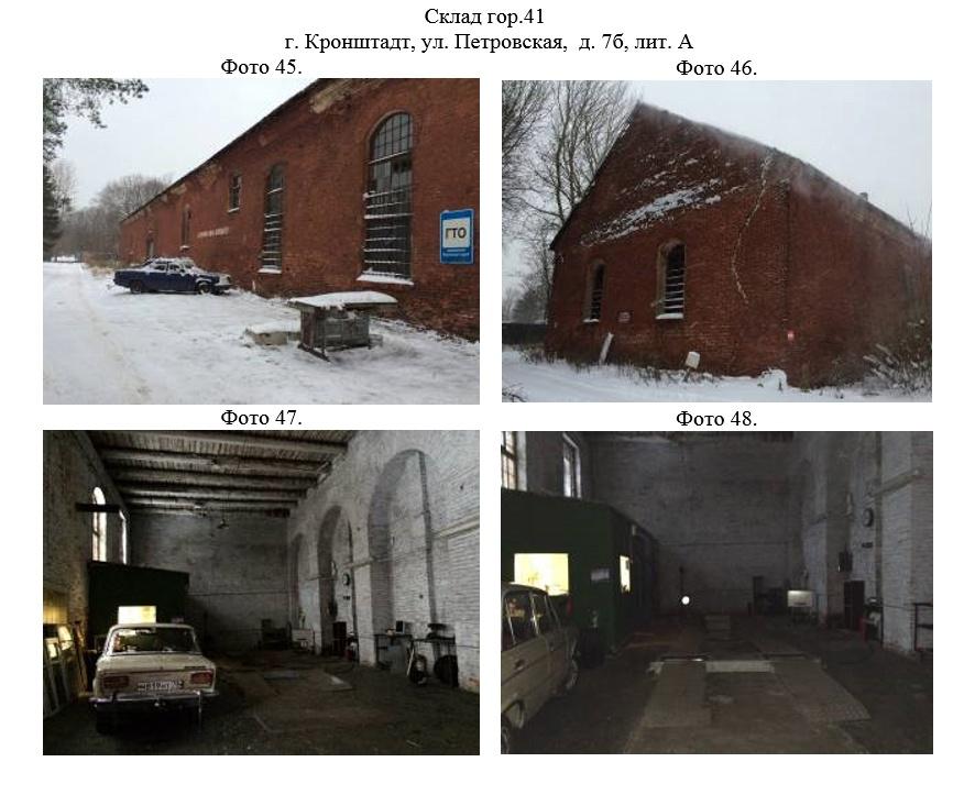 Фото: отчет об определении рыночной стоимости объектов движимого и недвижимого имущества АО «18 Арсенал Военно-морского флота»