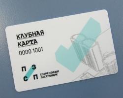 «Клуб любимых покупателей» ПЗСП запустил программу бонусов