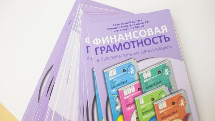 В ростовских школах появились учебники по финансовой грамотности
