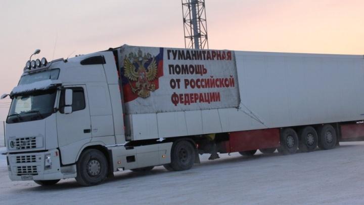 Привезли детское питание и медикаменты: в Донбасс прибыла колонна МЧС из Ростова с гуманитарной помощью