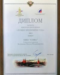 Агентство недвижимости «СОВА» получило премию «Лучшее предприятие года»