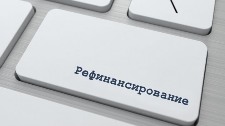 УРАЛСИБ предлагает кредит наличными на рефинансирование за одно посещение банка